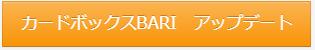 カードボックスBARIアップデート