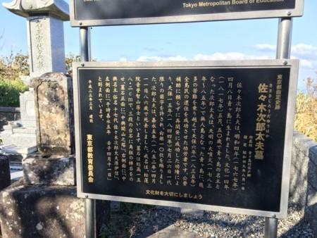 佐々木次郎太夫墓