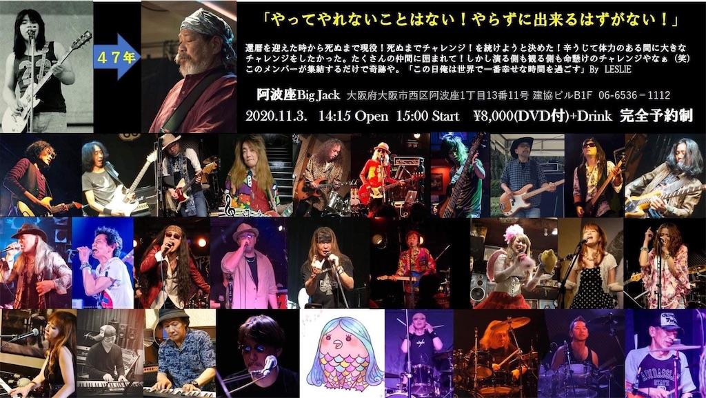 f:id:muranakaroman:20201010220102j:image