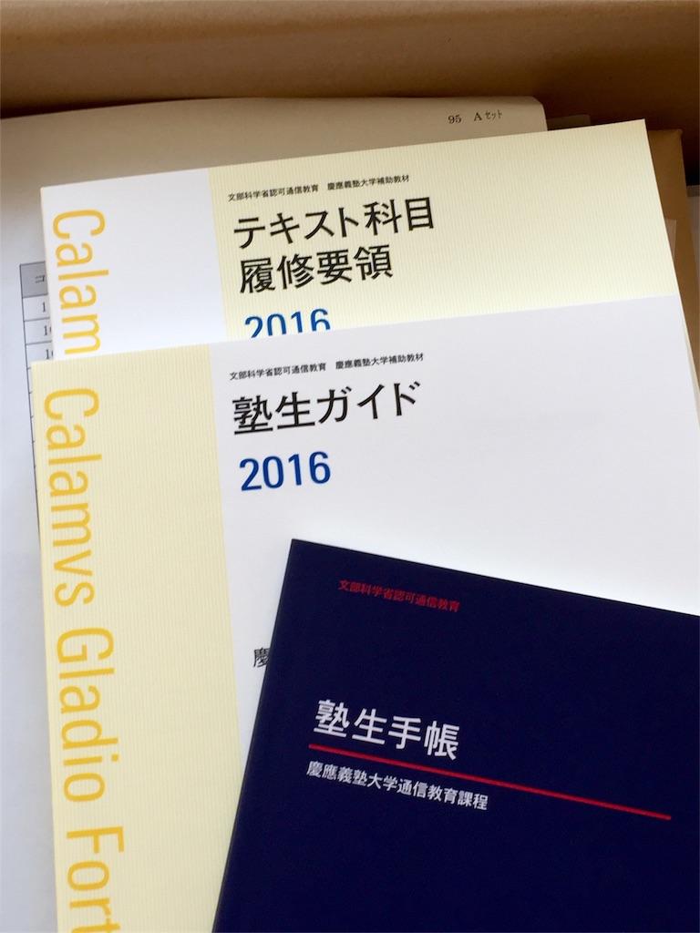 f:id:murasaki-sumire:20160410101246j:plain