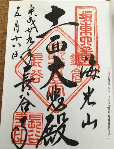 f:id:murasakiimokyabetu:20190702165417j:image
