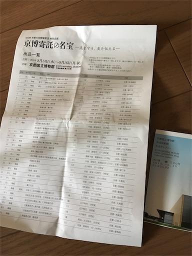 f:id:murasakiimokyabetu:20190930165021j:image