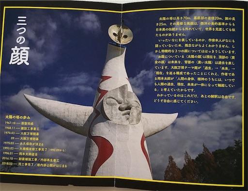f:id:murasakiimokyabetu:20191012141100j:image