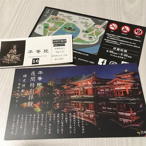f:id:murasakiimokyabetu:20191117215253j:image