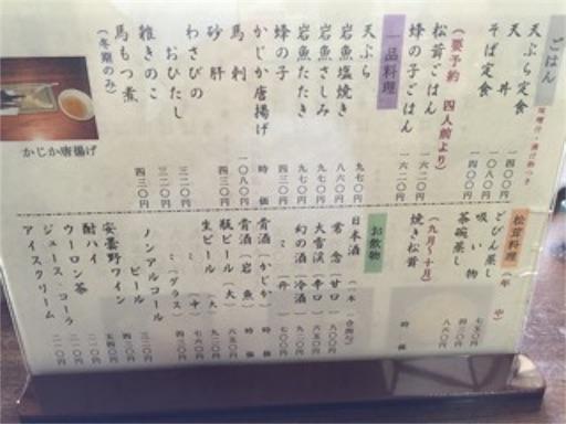 f:id:murasakikanasya:20160809024324j:image