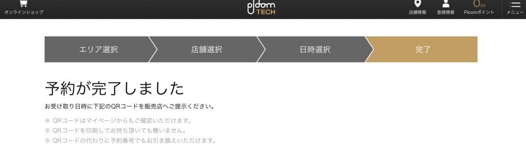 f:id:murasame-fumito:20170728002435p:plain