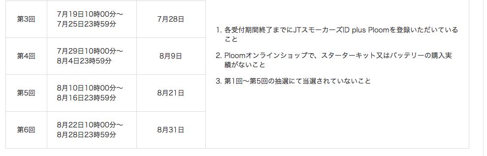f:id:murasame-fumito:20170728002757p:plain