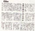 文春8月9日号 5
