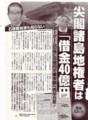 文春8月9日号 1