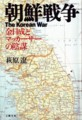 朝鮮戦争・蔵書