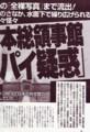 デンバー日本総領事館・北朝鮮スパイ疑惑
