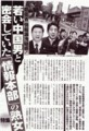 若い中国男と密会していた情報本部の熟女1