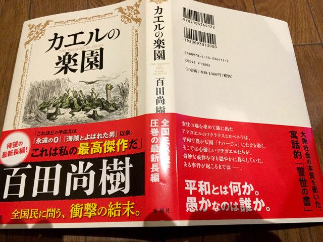 f:id:murasawatakehiko:20160701223534j:plain