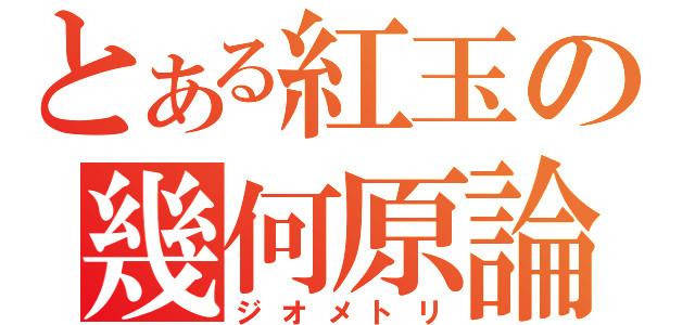 f:id:murase_syuka:20101107211515j:image