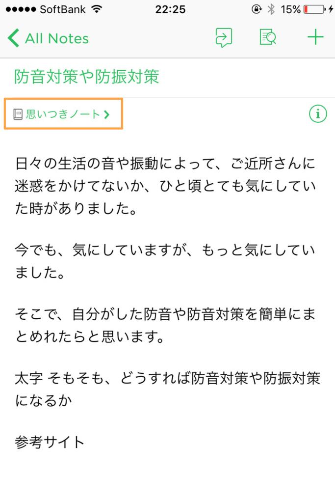 メモアプリ エバーノート
