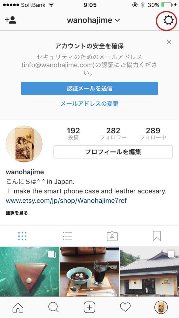 instagram タイムライン