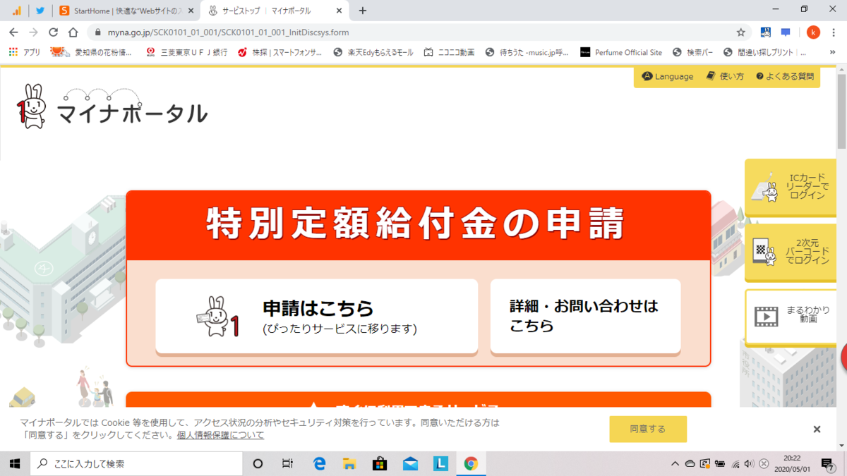 f:id:muratashikigaku:20200501214950p:plain