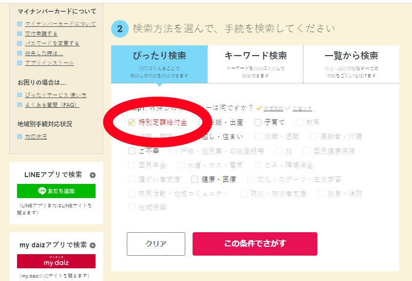 f:id:muratashikigaku:20200501215237p:plain