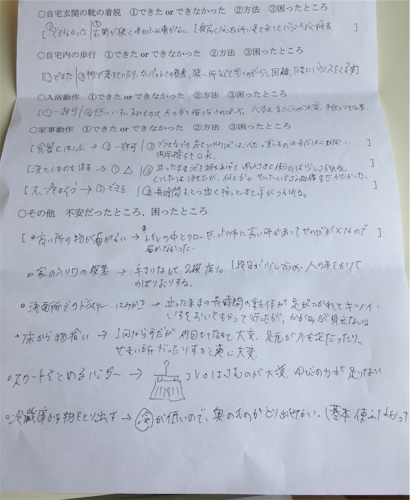 f:id:murayuka:20171001202339j:image