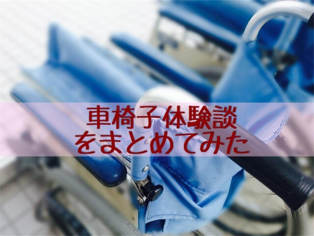 f:id:murayuka:20171009202343j:image