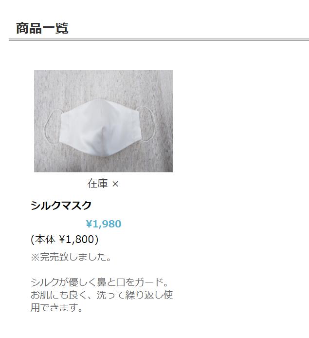 在庫 速報 com マスク 日本 製