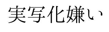 f:id:murihashinai:20170723123339j:plain