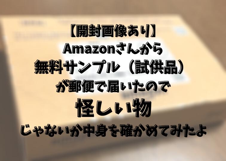 開封画像あり】Amazonさんから無料サンプル(試供品)が郵便で届いた ...