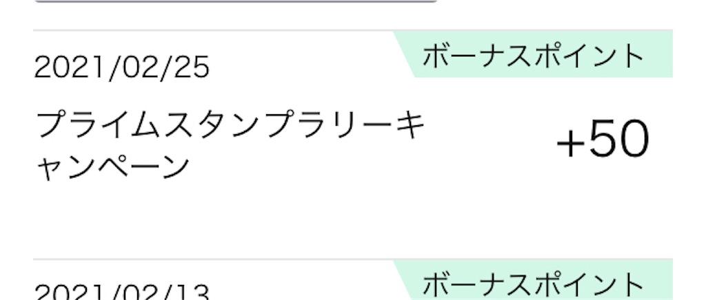 f:id:murinaku:20210301200835j:plain