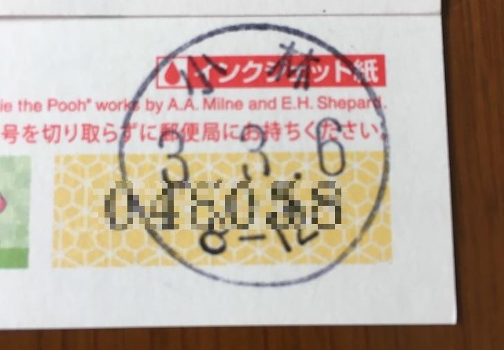 f:id:murinaku:20210306163854j:plain