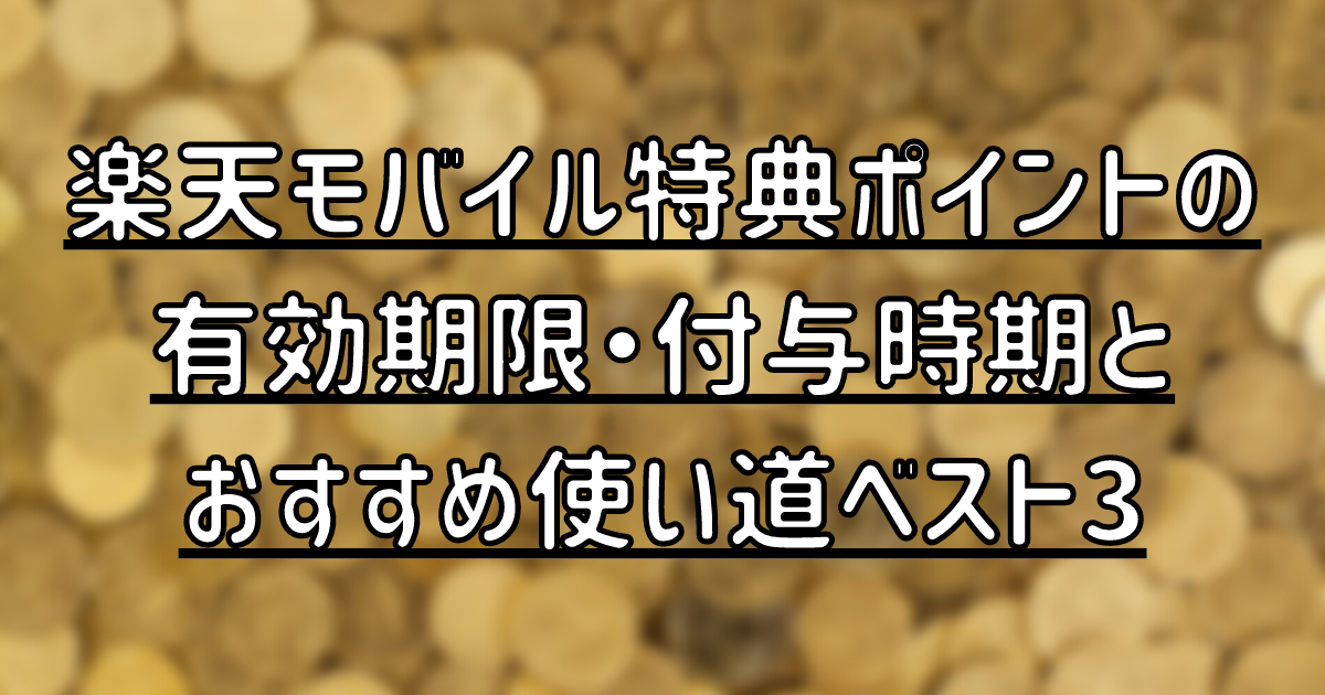 f:id:murinaku:20210511085737p:plain