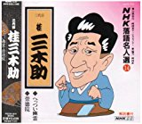 NHK落語名人選(14) 三代目 桂三木助 へっつい幽霊・崇徳院