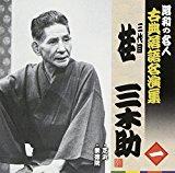 昭和の名人~古典落語名演集 三代目桂三木助 一