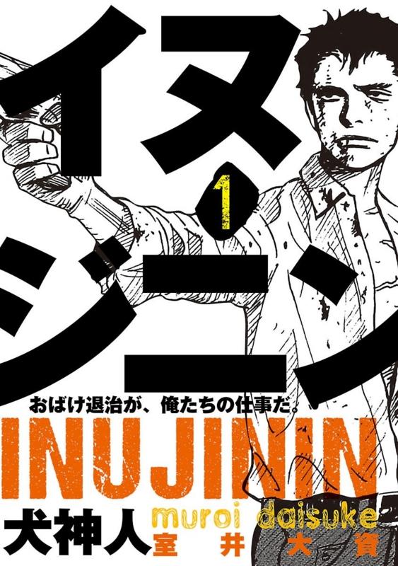 f:id:muroi-daisuke:20161216175230j:image:w360