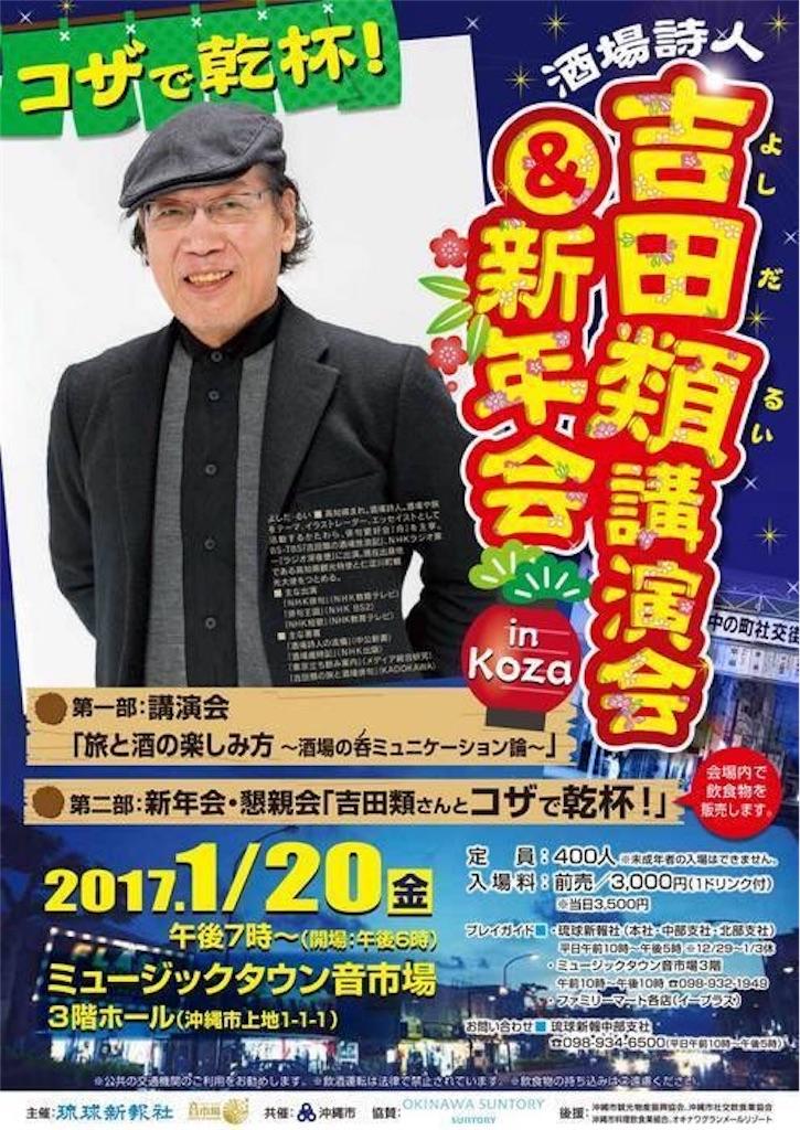 f:id:muromachi19:20170120211717j:image