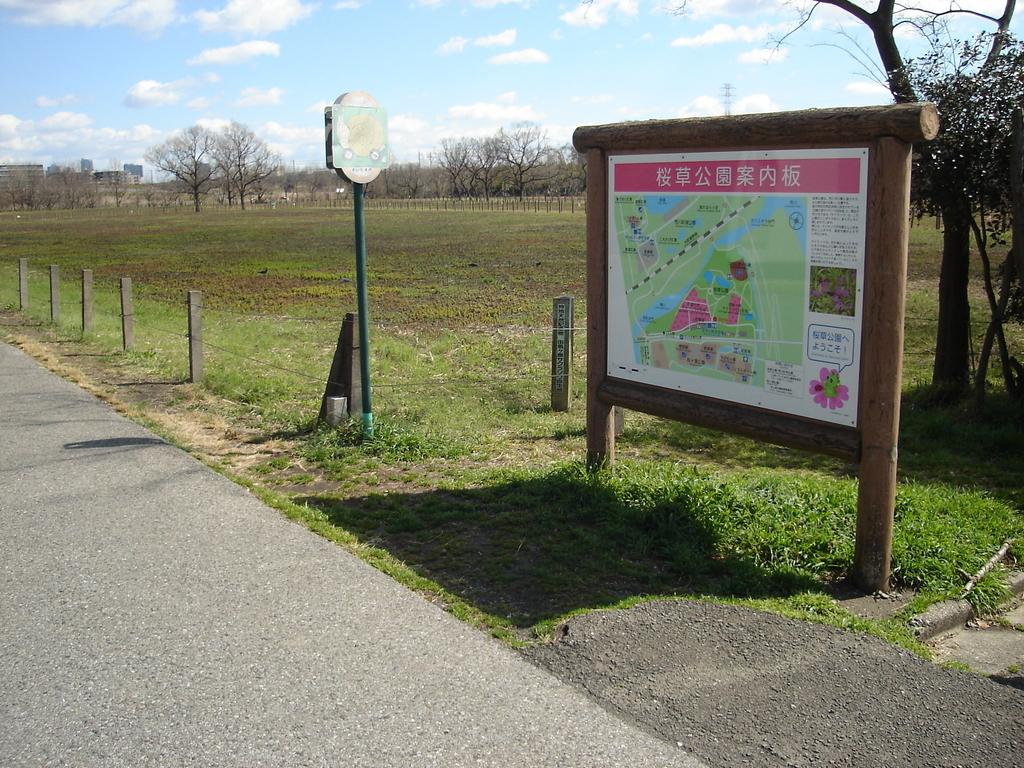 荒川サイクリングロード さくらそう公園