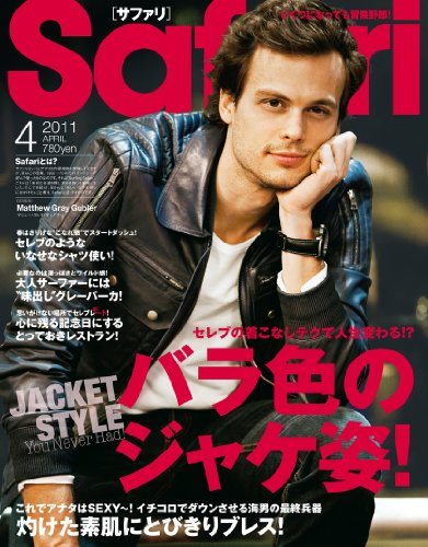 Safari (サファリ) 2011年 04月号 [雑誌]