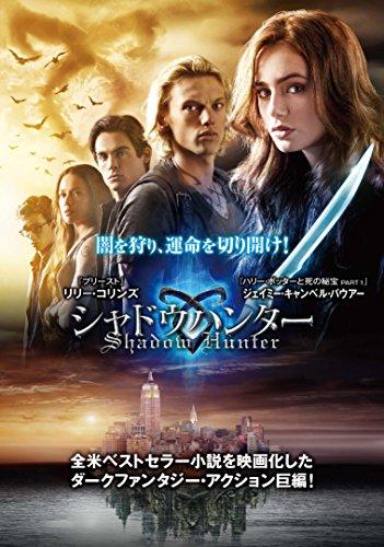 シャドウハンター [DVD]