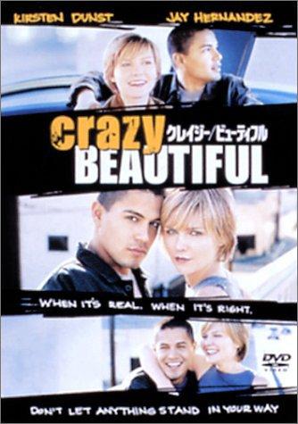 クレイジー / ビューティフル [DVD]