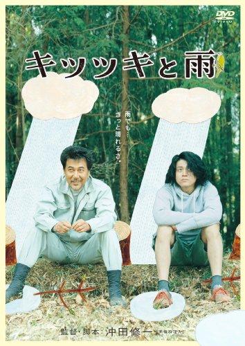 キツツキと雨 通常版 [DVD]