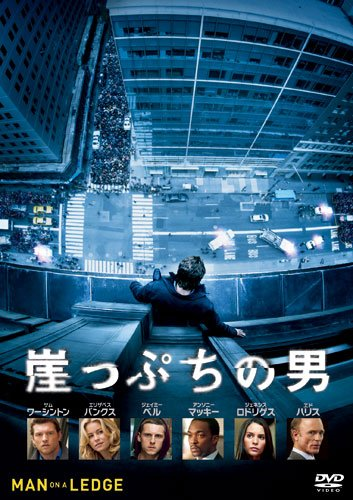 崖っぷちの男 DVD
