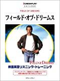 CD フィールド オブ ドリームス