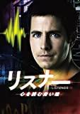 リスナー 心を読む青い瞳 [DVD]