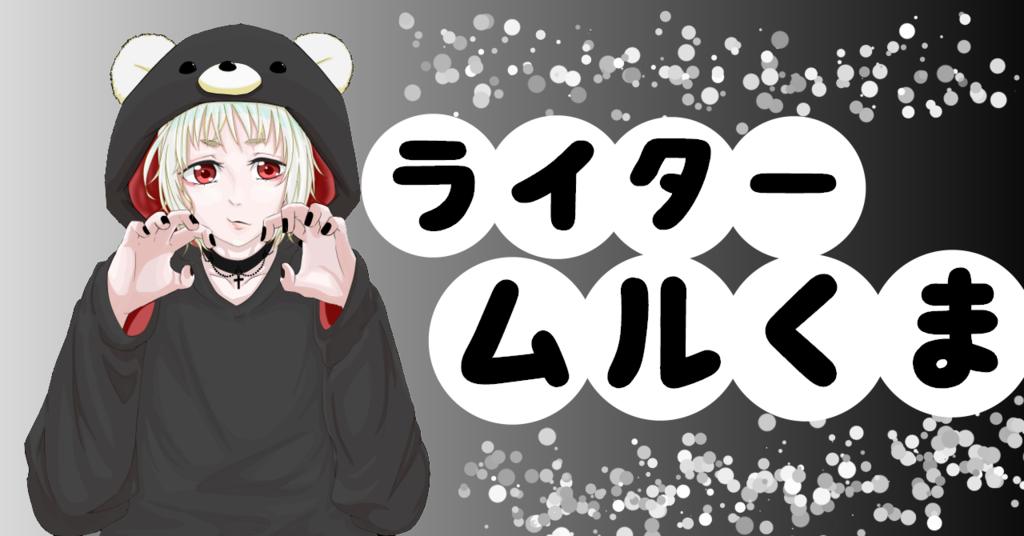 f:id:muru09:20181020230601p:plain