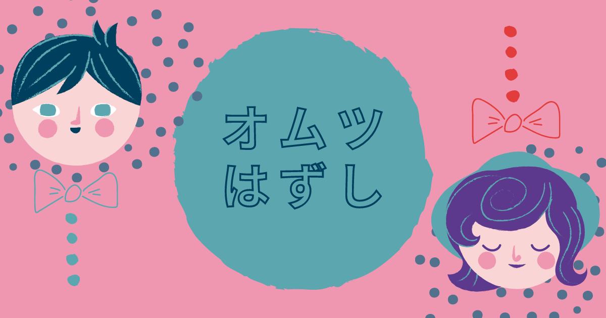 f:id:muruko-diary:20210329070144p:plain