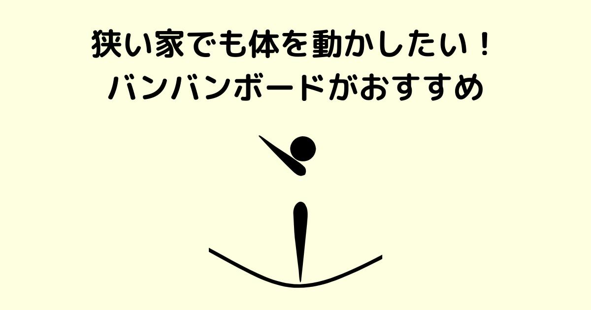 f:id:muruko-diary:20210825162432p:plain
