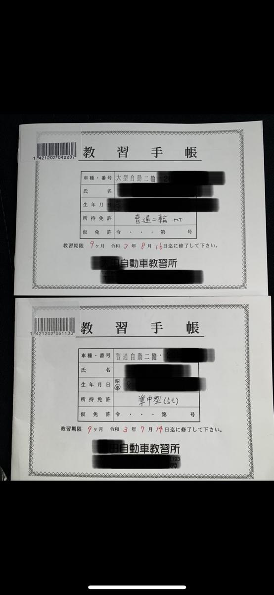 f:id:murutarou:20201117205825j:plain
