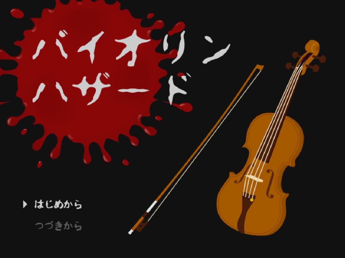 f:id:muryoari:20191026223327j:plain