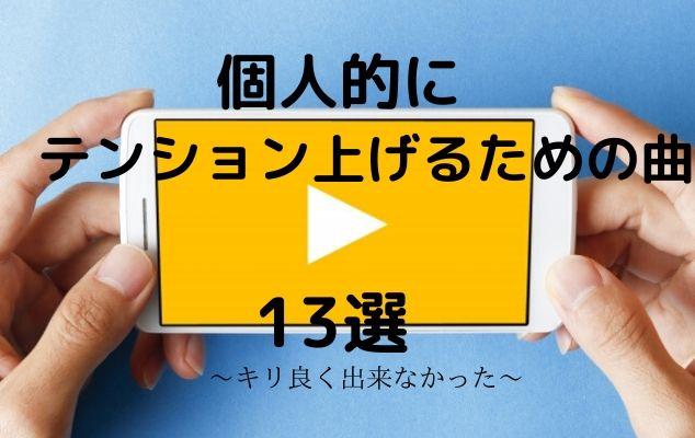 f:id:muryoari:20200608161302j:plain