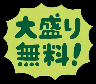 f:id:muryoari:20200611173049p:plain