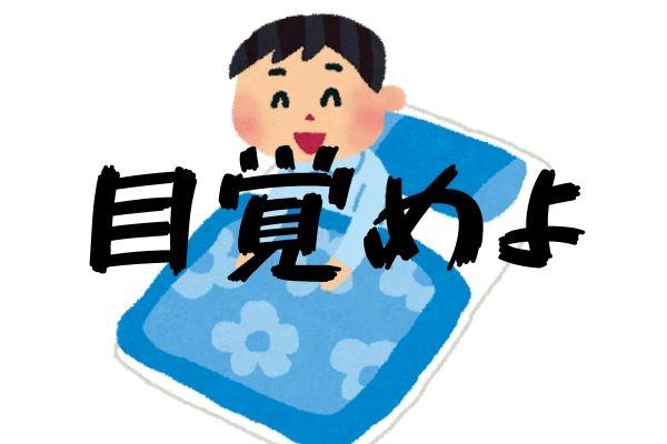 f:id:muryoari:20200616173426j:plain